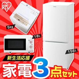 家電セット 3点セット 冷蔵庫 156L + 洗濯機 5kg + 電子レンジ フラットテーブル 18L 送料無料 家電セット 新品 アイリスオーヤマ