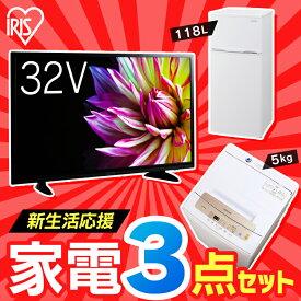 家電セット 新生活 3点セット 冷蔵庫 118L + 洗濯機 5kg + テレビ 32型 送料無料 家電セット 一人暮らし 新生活 新品 アイリスオーヤマ[sst]【予約】