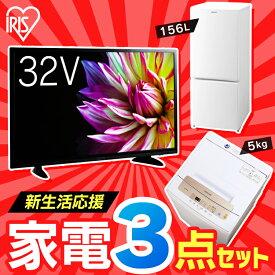 家電セット 新生活 3点セット 冷蔵庫 156L + 洗濯機 5kg + テレビ 32型 送料無料 家電セット 一人暮らし 新生活 新品 アイリスオーヤマ [sst]【予約】