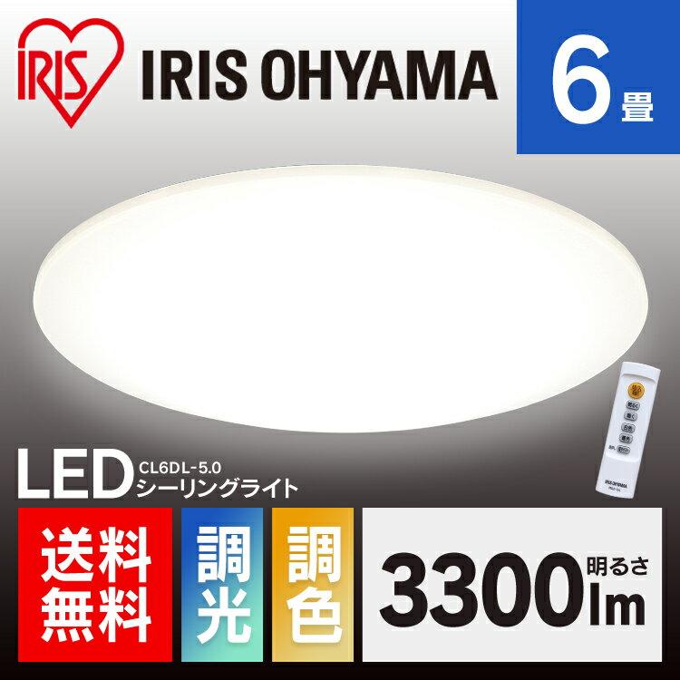 シーリングライト LED 6畳 調色 3300lm CL6DL-5.0送料無料 アイリスオーヤマ シンプル 照明 ライト リモコン付 インテリア照明 おしゃれ 新生活 寝室 調光10段階[ck]【あす楽対応】