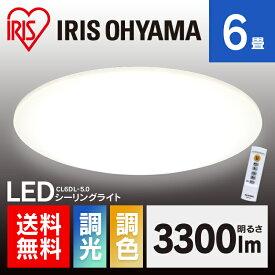 シーリングライト LED 6畳 調色 3300lm CL6DL-5.0送料無料 アイリスオーヤマ シンプル 照明 ライト リモコン付 インテリア照明 おしゃれ 新生活 寝室 調光10段階 あす楽対応 [ck]