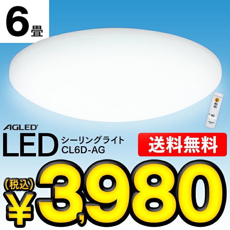 シーリングライト 6畳 LEDシーリングライト 照明 5.0 調光 CL6D-AG LED エルイーディー 明かり リビング ダイニング 寝室 照明 照明器具 ライト 調光 省エネ 節電 インテリア照明 電気 省エネ取り付け簡単 6畳 10段階 AGLED【あす楽対応】