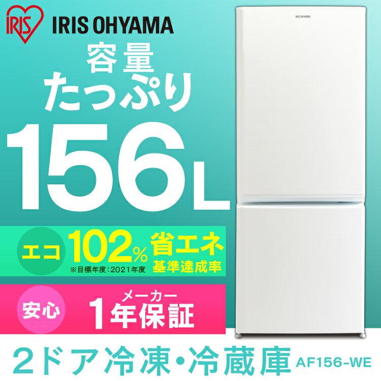 冷蔵庫 156L アイリスオーヤマ AF156-WE送料無料 冷蔵庫 2ドア 右開き 2ドア 冷凍冷蔵庫 冷凍庫 一人暮らし 小型 単身赴任 新生活 静音 シンプル コンパクト 小型 省エネ 節電 省エネ 耐熱天板 大容量 ホワイト 白 アイリス