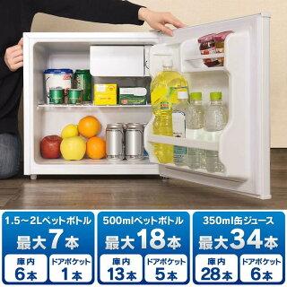 冷蔵庫45LIRR-45-Wアイリスオーヤマ