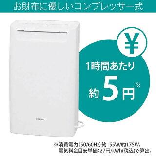 除湿機コンプレッサーDCE-6515アイリスオーヤマ