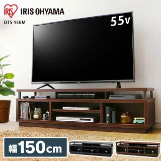 TV台棚ローボード黒茶色収納リビングオープンテレビ台ミドルタイプW1500OTS-150Mダークウォールナットブラックアイリスオーヤマ