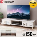 テレビ台 おしゃれ 白 AVボードボックスタイプ BAB-150Aテレビボード TV台 AVボード AVボード TVボード かわいい 組み…