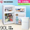 冷蔵庫 90L 小型 2ドア IRR-90TF-W送料無料 冷蔵庫 冷凍庫 冷蔵庫ミニ 2扉 収納 たくさん収納 ホワイト コンパクト ド…
