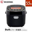 炊飯器 5.5合 アイリスオーヤマ RC-MC50-B炊飯器 5合 メーカー1年保証 ジャー炊飯器 五合 ブラック マイコン炊飯器 炊…