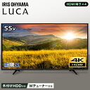 テレビ 55型 4K 4K対応 hdd 4K対応テレビ 3波対応(地デジ BS CS)55インチ Wチューナー アイリスオーヤマ 液晶テレビ L…