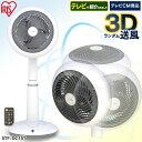 ★TVで紹介されました★扇風機 サーキュレーター アイリスオーヤマ サーキュレーター扇風機 STF-DC15Tリビング扇風機 …