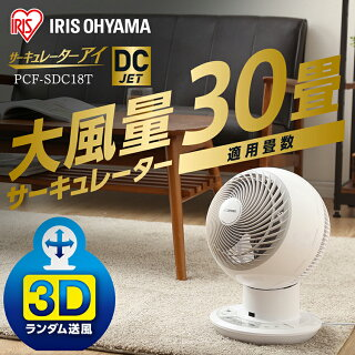 サーキュレーターボール型左右首振り扇風機冷房送風静音省エネ首ふり空気循環部屋干し涼しい風暖房循環コンパクトリモコンサーキュレーターアイDCJET18cmホワイトPCF-SDC18Tアイリスオーヤマ