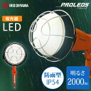 投光器 LED 2000lm LWT-2000CK アイリスオーヤマ送料無料 投光器 ワークライト アイリスオーヤマ 作業灯 電灯 点灯 作…