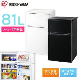 冷蔵庫 2ドア 81L AF81-W アイリスオーヤマ 冷蔵庫ミニ 冷凍庫 2ドア冷凍冷蔵庫 ホワイト ブラック 一人暮らし 小型 コンパクト 独り暮らし 1人暮らし 冷蔵 保存食 キッチン リビング ノンフロン アイリス あす楽対応