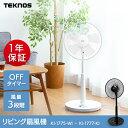 扇風機 リビングメカ扇風機 KI-1775-W TEKNOS 扇風機 リビング せんぷうき リビング おしゃれ 静音 フラットガード・…