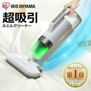布団クリーナー布団掃除機超吸引ふとんクリーナーホワイトIC-FAC2アイリスオーヤマ