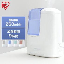 加湿器 卓上 加熱式 アロマ 加熱式加湿器260D SHM-260R1 全4色 冬 乾燥 秋冬 アロマ ウィルス 風邪 加熱式 寝室 潤い 喉 のど 加湿 アイリスオーヤマ