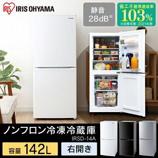 冷蔵庫冷凍庫冷凍冷蔵保存料理調理キッチン家電白物単身れいぞう2ドア省エネノンフロン冷凍冷蔵庫142LIRSD-14A-WIRSD-14A-BIRSD-14A-Sホワイトブラックシルバーアイリスオーヤマ