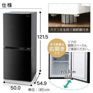 【東京ゼロエミポイント対象】冷蔵庫2ドア小型アイリスオーヤマ冷凍庫142Lホワイトブラックシルバー送料無料冷蔵庫冷凍庫冷凍冷蔵保存料理調理キッチン家電白物単身2ドア省エネIRSD-14A