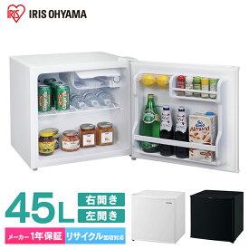 【東京ゼロエミポイント対象】冷蔵庫 小型 45L 冷蔵庫ミニ 1ドア コンパクト送料無料 ミニ れいぞうこ 収納 小型 小さい 一扉 ホワイト コンパクト キッチン 家電 オススメ おすすめ アイリスオーヤマ