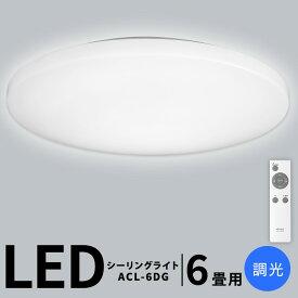 シーリングライト おしゃれ 6畳 調光 LEDシーリングライト 6畳調光 ACL-6DG シーリングライト シーリング ライト らいと LED 電気 節電 ライト 灯り 明り 照明 おやすみタイマー アイリスオーヤマ【予約】
