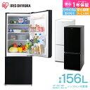 冷蔵庫 小型 156L アイリスオーヤマ AF156-WEミニ冷蔵庫 ミニ 2ドア 右開き 冷凍庫 冷凍庫 小型 静音 シンプル コンパ…