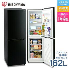 【450円クーポン対象◎】【東京ゼロエミポイント対象】冷蔵庫 小型 冷凍冷蔵庫 162L ブラック IRSE-16A-B ノンフロン冷凍冷蔵庫 162L 2ドア 162リットル 冷蔵庫 れいぞうこ 冷凍庫 れいとうこ 料理 調理 冷蔵 保存 白物 右開き みぎびらき アイリスオーヤマ