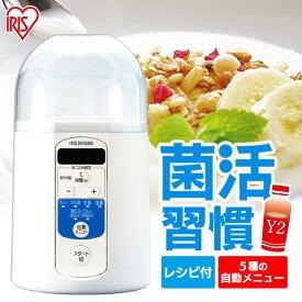 ヨーグルトメーカー アイリスオーヤマ IYM-013ヨーグルトメーカー レシピ付き ヨーグルト 飲むヨーグルト シンプル スタイリッシュ コンパクト 自家製 発酵 納豆 美容 健康 麹 甘酒 おしゃれ