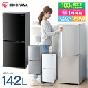 \高評価レビュー多数/冷蔵庫 2ドア 小型 アイリスオーヤマ 冷凍庫 142L ホワイト ブラック シルバー 送料無料 冷蔵…