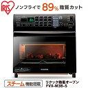 【TVで紹介されました!】オーブン リクック熱風オーブン アイリスオーヤマ オーブン フライヤー スチーム コンベクシ…