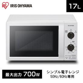 電子レンジ 17L アイリスオーヤマ IMB-T176-5 IMB-T176-6 ターンテーブル レンジ 東日本 西日本 小型 一人暮らし 新生活 解凍 あたため シンプル ホワイト 白 簡単 調理器具 全国対応 簡単操作 おしゃれ