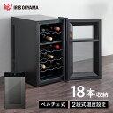 [15日★最大P9倍]ワインセラー 家庭用 小型 18本 50L ブラック ペルチェ式ワインセラー 送料無料 ワインセラー ワイン…