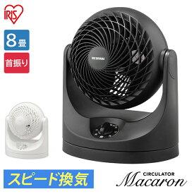 サーキュレーター静音 首振り おしゃれアイリスオーヤマ ホワイト ブラック 首振り おしゃれ かわいい 静音 扇風機 卓上 卓上扇風機 冷房 暖房 省エネ 首ふり 空気循環 涼しい 循環 コンパクト PCF-MKM15