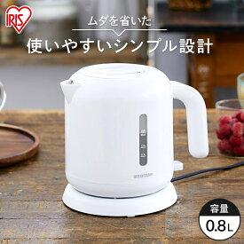 ケトル 電気ケトル 電気ポット 800ml ケトル おしゃれ シンプル かわいい コーヒー 空だき 安全 お手入れ簡単 セーフティ機能 軽い 早い お湯 湯沸し 湯沸かし 湯沸し やかん 0.8L アイリスオーヤマ ベーシックタイプ ホワイト IKEB-800-W【予約】