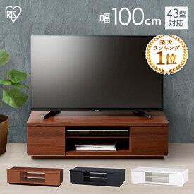 テレビ台 おしゃれ 43V対応 テレビボード ボックスタイプ BAB-100送料無料 テレビ台 TV台 テレビ シンプル AVボード TVボード かわいい 収納用品 一人暮らし 引っ越し 新居 アイリスオーヤマ