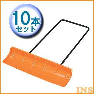 アイリスオーヤマ 【10セット】 PPスノープッシャーワイド 送料無料