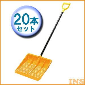 アイリスオーヤマ 【20セット】着脱式セット(ワイド雪かき+グリップ付き棒) 送料無料
