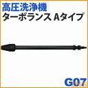 高圧洗浄機 別売ターボランス【Aタイプ】 G07 アイリスオーヤマ