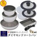 フライパン セット IH対応フライパン ダイヤモンドコートパン 9点セット IH 卵焼き器 送料無料 卵焼き フライパン 取…