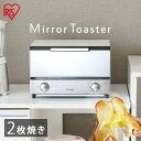 オーブントースター トースター 横型 2枚 アイリスオーヤマ小型 おしゃれ ミラーオーブントースター トースト 2枚焼き…