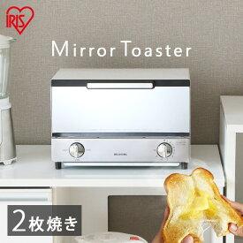 オーブントースター トースター 横型 2枚 アイリスオーヤマ 小型 おしゃれ ミラーオーブントースター トースト 2枚焼き オーブン ミラー調 ミラーガラス トレー付 インテリア シンプル 新生活 一人暮らし 朝食 アイリス ミラー MOT-011 [kch]