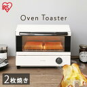 [5%OFFクーポン対象★]オーブントースター コンパクト 一人暮らし 2枚 おしゃれ トースター アイリスオーヤマトース…