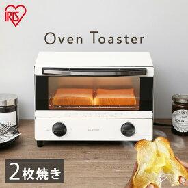 トースター 2枚 オーブントースター 一人暮らし 小型おしゃれ トースター コンパクト パン 調理器具 食パン2枚 目玉焼き 新生活 トースト 最大1000W アイリス 新生活 朝食 朝ごはん ホワイト アイリスオーヤマ EOT-012-W