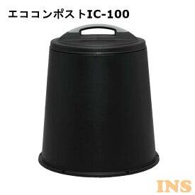 アイリスオーヤマ コンポストIC-100 ブラック〔生ごみ 生ゴミ 家庭ごみ ごみ処理〕