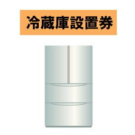冷蔵庫設置券 【代引き不可】商品本体と設置券をご一緒にご購入ください。沖縄・離島での対応は出来かねます。
