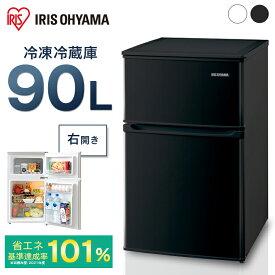 冷蔵庫 冷凍庫 小型 90L 2ドア ひとり暮らし 送料無料 90リットル 冷蔵 冷凍 冷凍冷蔵庫 90L コンパクト 一人暮らし 1人暮らし キッチン 台所 アイリスオーヤマ ホワイト ブラック IRSD-9B-W IRSD-9B-B