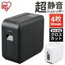 シュレッダー 静音 アイリスオーヤマシュレッター おしゃれ シュレッダー 家庭用 シュレッダー A4対応 コピー用紙 CD …