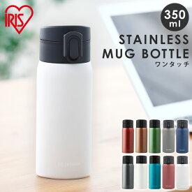 ステンレスケータイボトル ワンタッチ SB-O350 全4色 ステンレス 水筒 すいとう レジャー お弁当 水分補給 保温 保冷 飲みもの 飲物 マグ ボトル マグボトル マイボトル ランチ 水分補給 アイリスオーヤマ