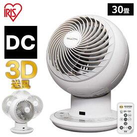 サーキュレーター 静音 首振り アイリスオーヤマDC JET 18cm ホワイト PCF-SDC18T 送料無料 サーキュレーターアイ ボール型 左右首振り 扇風機 冷房 送風 涼しい 風 暖房 循環 コンパクト リモコン アイリスオーヤマ