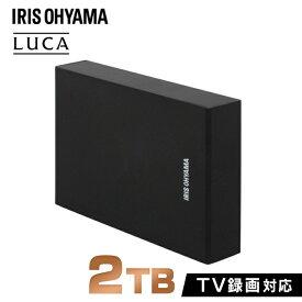 ハードディスク 外付け HDD テレビ録画用 外付けハードディスク送料無料 ハードディスク 外付け テレビ 録画用 録画 縦置き 横置き 静音 LUCA ルカ レコーダー USB 連動 アイリスオーヤマ ブラック 2TB HD-IR2-V1